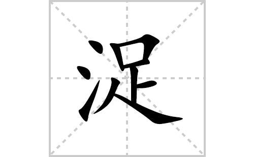 浞的笔顺笔画怎么写(浞的拼音、部首、解释及成语解读)