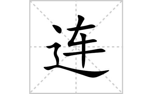 连的笔顺笔画怎么写(连的拼音、部首、解释及成语解读)