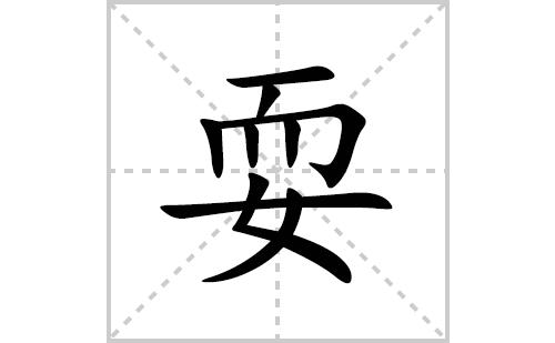 耍的笔顺笔画怎么写(耍的拼音、部首、解释及成语解读)