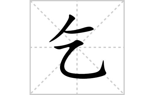乞的笔顺笔画怎么写(乞的拼音、部首、解释及成语解读)