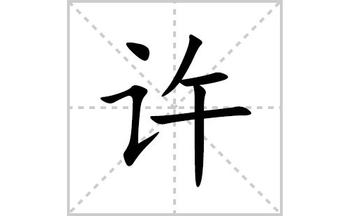 许的笔顺笔画怎么写(许的拼音、部首、解释及成语解读)
