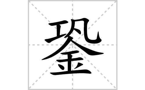 銎的笔顺笔画怎么写(銎的拼音、部首、解释及成语解读)