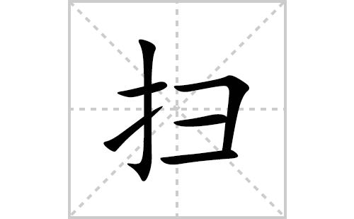 扫的笔顺笔画怎么写(扫的拼音、部首、解释及成语解读)