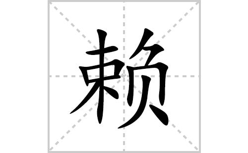 赖的笔顺笔画怎么写(赖的拼音、部首、解释及成语解读)