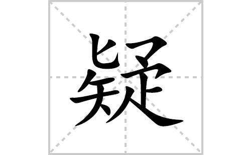 疑的笔顺笔画怎么写(疑的拼音、部首、解释及成语解读)