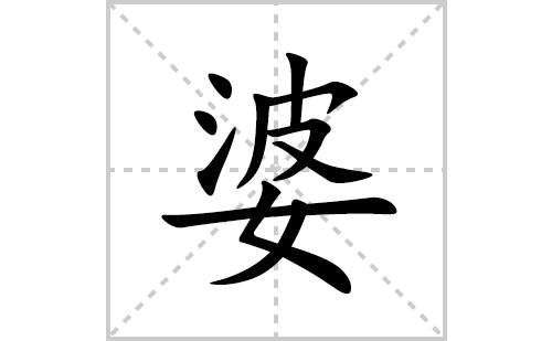 婆的笔顺笔画怎么写(婆的拼音、部首、解释及成语解读)