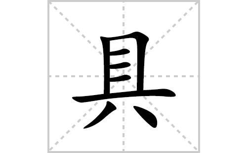具的笔顺笔画怎么写(具的拼音、部首、解释及成语解读)