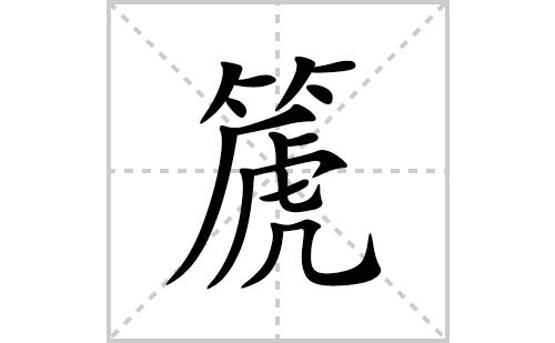 篪的笔顺笔画怎么写(篪的拼音、部首、解释及成语解读)