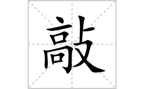 敲的笔顺笔画怎么写(敲的拼音、部首、解释及成语解读)