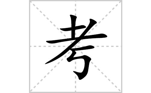 考的笔顺笔画怎么写(考的拼音、部首、解释及成语解读)