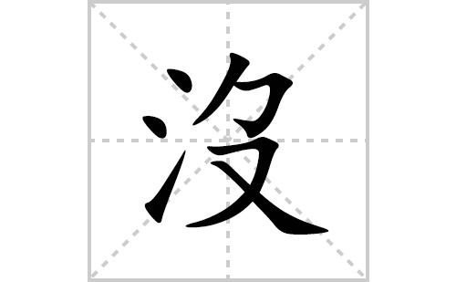 沒的笔顺笔画怎么写(沒的拼音、部首、解释及成语解读)