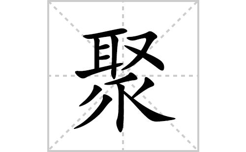 聚的笔顺笔画怎么写(聚的拼音、部首、解释及成语解读)