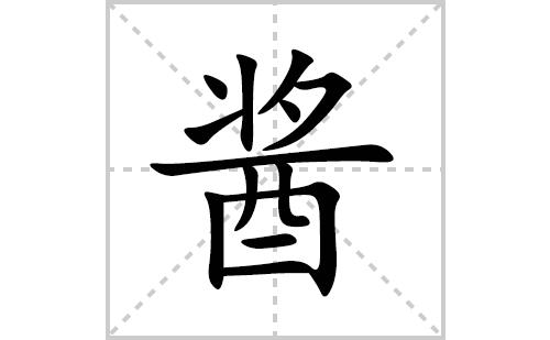 酱的笔顺笔画怎么写(酱的拼音、部首、解释及成语解读)