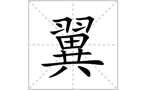 翼的笔顺笔画怎么写(翼的拼音、部首、解释及成语解读)