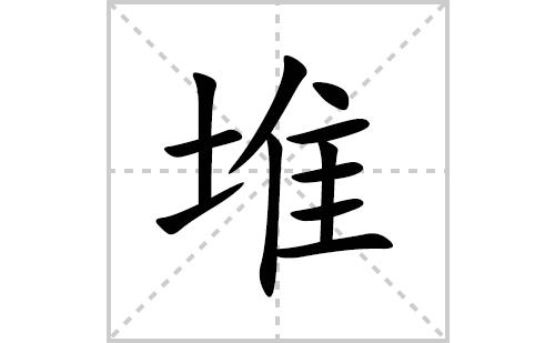 堆的笔顺笔画怎么写(堆的拼音、部首、解释及成语解读)