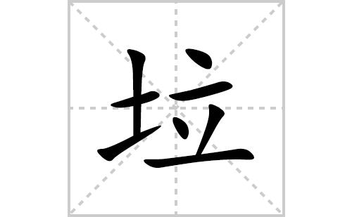 垃的笔顺笔画怎么写(垃的拼音、部首、解释及成语解读)