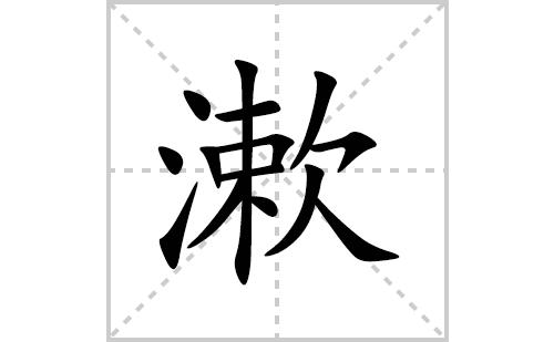漱的笔顺笔画怎么写(漱的拼音、部首、解释及成语解读)