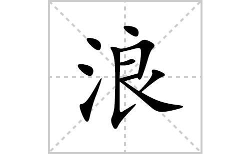 浪的笔顺笔画怎么写(浪的拼音、部首、解释及成语解读)