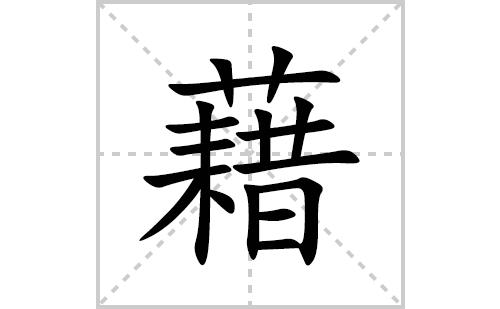藉的笔顺笔画怎么写(藉的拼音、部首、解释及成语解读)