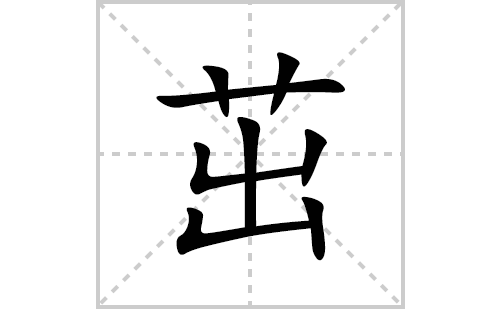 茁的笔顺笔画怎么写(茁的拼音、部首、解释及成语解读)