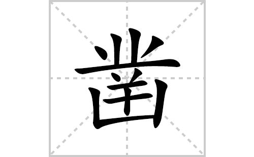 凿的笔顺笔画怎么写(凿的拼音、部首、解释及成语解读)