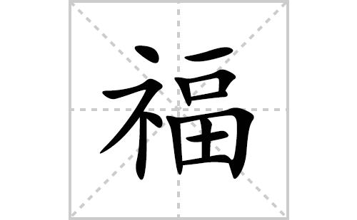 福的笔顺笔画怎么写(福的拼音、部首、解释及成语解读)