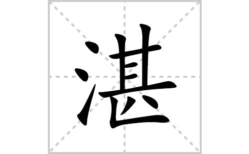 湛的笔顺笔画怎么写(湛的拼音、部首、解释及成语解读)