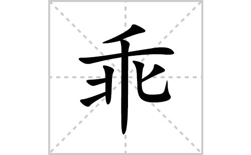 乖的笔顺笔画怎么写(乖的拼音、部首、解释及成语解读)