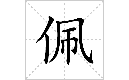 佩的笔顺笔画怎么写(佩的拼音、部首、解释及成语解读)