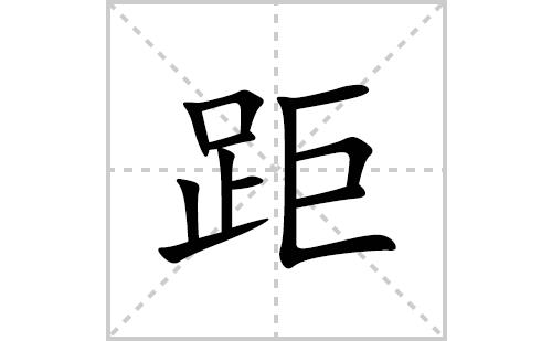 距的笔顺笔画怎么写(距的拼音、部首、解释及成语解读)