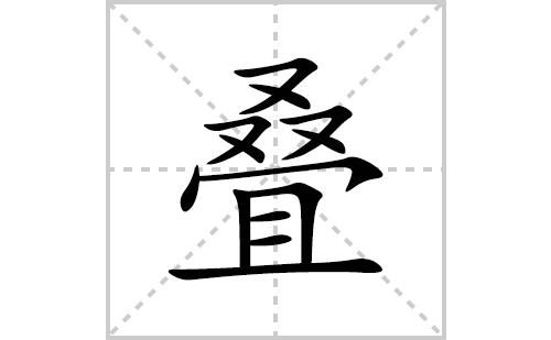 叠的笔顺笔画怎么写(叠的拼音、部首、解释及成语解读)
