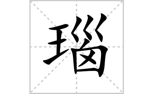 瑙的笔顺笔画怎么写(瑙的拼音、部首、解释及成语解读)
