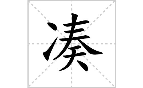 凑的笔顺笔画怎么写(凑的拼音、部首、解释及成语解读)