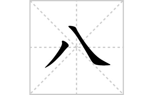 八的笔顺笔画怎么写(八的拼音、部首、解释及成语解读)