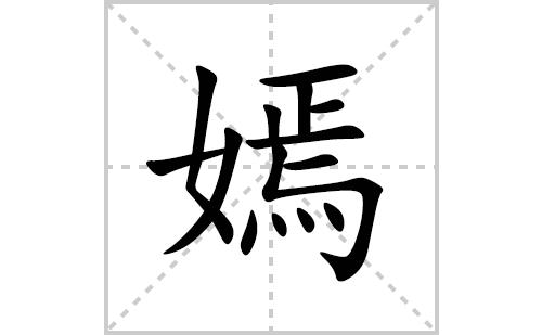 嫣的笔顺笔画怎么写(嫣的拼音、部首、解释及成语解读)