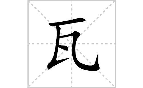瓦的笔顺笔画怎么写(瓦的拼音、部首、解释及成语解读)