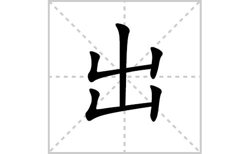 出的笔顺笔画怎么写(出的拼音、部首、解释及成语解读)