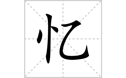 忆的笔顺笔画怎么写(忆的拼音、部首、解释及成语解读)