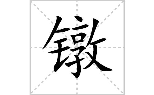 镦的笔顺笔画怎么写(镦的拼音、部首、解释及成语解读)