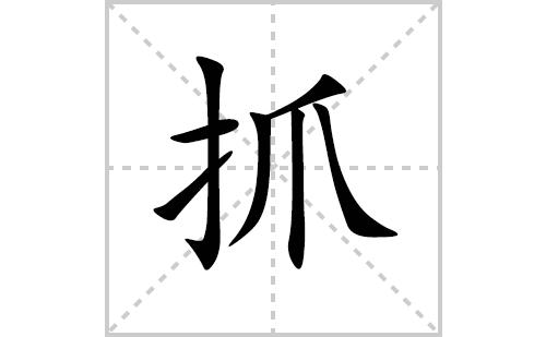 抓的笔顺笔画怎么写(抓的拼音、部首、解释及成语解读)