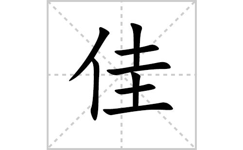 佳的笔顺笔画怎么写(佳的拼音、部首、解释及成语解读)
