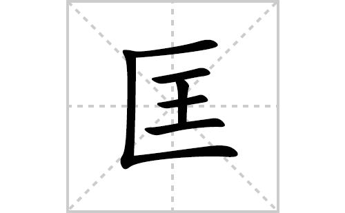 匡的笔顺笔画怎么写(匡的拼音、部首、解释及成语解读)