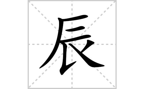 辰的笔顺笔画怎么写(辰的拼音、部首、解释及成语解读)