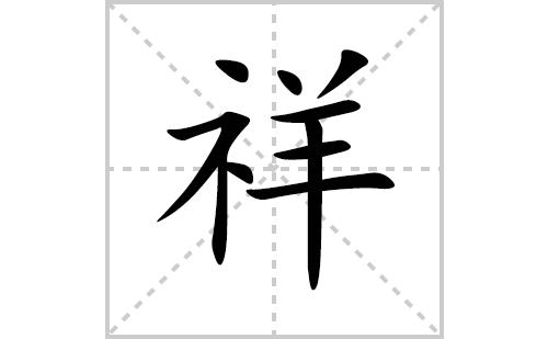 祥的笔顺笔画怎么写(祥的拼音、部首、解释及成语解读)