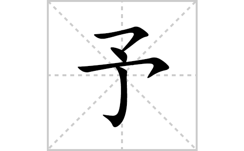 予的笔顺笔画怎么写(予的拼音、部首、解释及成语解读)