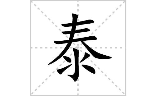 泰的笔顺笔画怎么写(泰的拼音、部首、解释及成语解读)