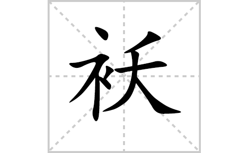 袄的笔顺笔画怎么写(袄的拼音、部首、解释及成语解读)