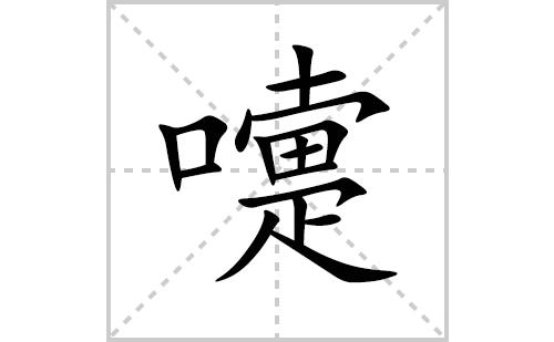 嚏的笔顺笔画怎么写(嚏的拼音、部首、解释及成语解读)