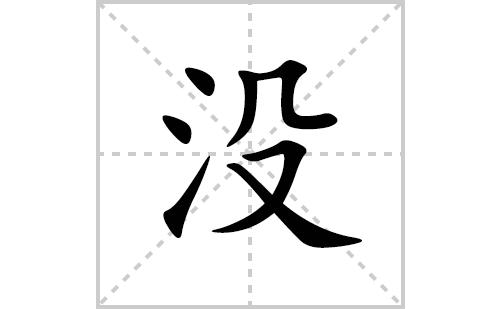 没的笔顺笔画怎么写(没的拼音、部首、解释及成语解读)