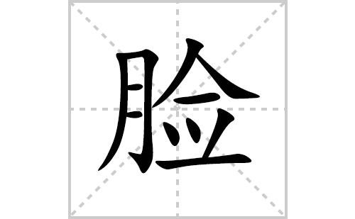 脸的笔顺笔画怎么写(脸的拼音、部首、解释及成语解读)